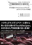 Visual Thinking with TouchDesigner プロが選ぶリアルタイムレンダリング&プロトタイピングの極意