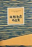 尺八 楽譜 「 夏月 」 水野利彦 作品集