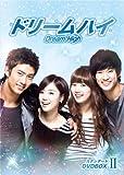 ドリームハイ スタンダード DVD BOX II