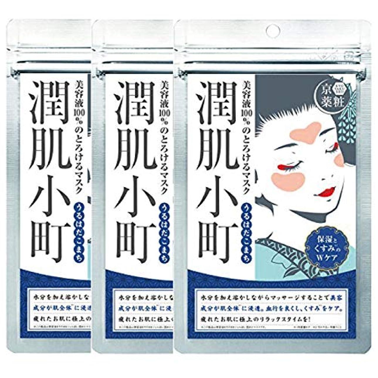 彫る自分のポーク京薬粧 潤肌小町 潤いマスク ×3セット