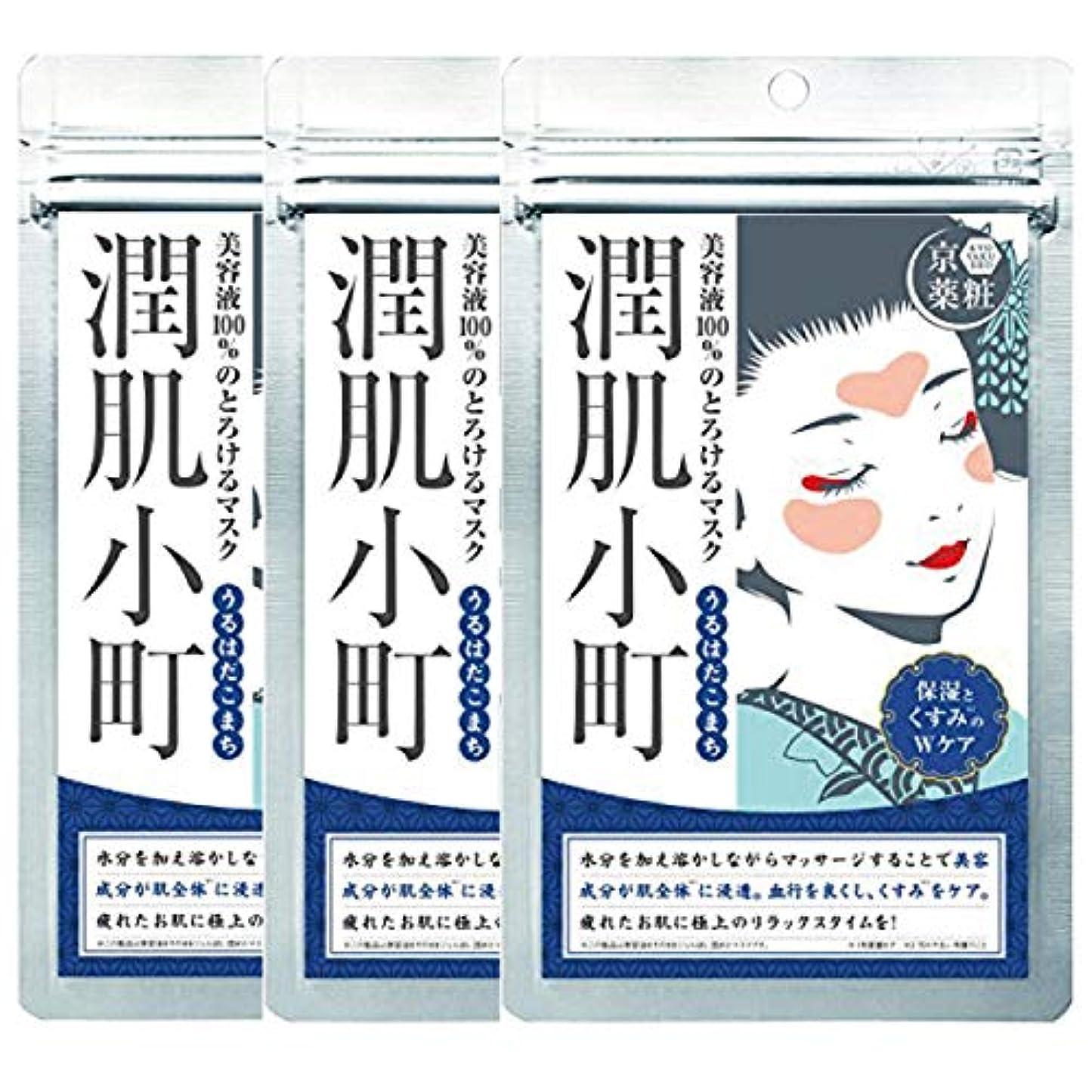 流暢シンプトン間接的京薬粧 潤肌小町 潤いマスク ×3セット