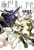 ドリムゴード -Knights in the Dark City- 4 (コミックブレイド)