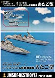 ペーパークラフト イージス・システム搭載護衛艦あたご型 1/900スケール by 1/900護衛艦シリーズ [並行輸入品]