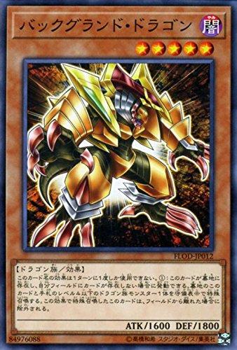 バックグランド・ドラゴン ノーマル 遊戯王 フレイムズ・オブ・デストラクション flod-jp012