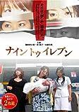 ナイントゥイレブン(2枚組)[DVD]