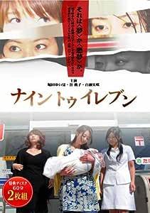 ナイントゥイレブン(2枚組) [DVD]