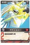 レンジャーズストライク 百獣戦隊ガオレンジャー RS-161 ガオイエロー シングルカード