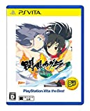閃乱カグラ ESTIVAL VERSUS -少女達の選択- PlayStation (R) Vita the Best - PS Vita