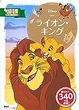 ライオン・キング (ディズニーゴールド絵本) 画像