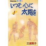 いつも心に太陽を / 三浦 実子 のシリーズ情報を見る