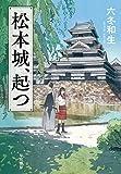松本城、起つ (早川書房)