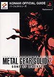 メタルギアソリッド2 サンズ・オブ・リバティ パーフェクトガイド (KONAMI OFFICIAL GUIDEパーフェクトシリーズ)