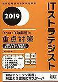 2019 ITストラテジスト「専門知識+午後問題」の重点対策 (重点対策シリーズ)