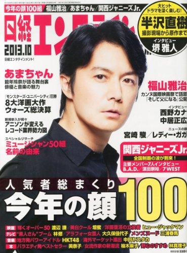 日経エンタテインメント! 2013年 10月号 [雑誌]の詳細を見る