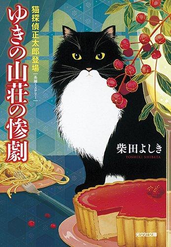 [画像:ゆきの山荘の惨劇: 猫探偵正太郎登場 (光文社文庫)]