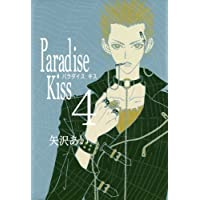 Paradise Kiss (4) (FEEL COMICS)