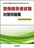 登録販売者試験対策問題集 手引き (平成30年3月)対応 (厚生労働省「試験問題作成に関する手引き (平成30年3月)」に準拠)
