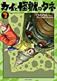 カイと怪獣のタネ 3 (リュウコミックス)