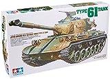 タミヤ 1/35 ミリタリーミニチュアシリーズ No.163 陸上自衛隊 61式戦車 プラモデル 35163