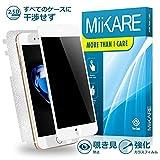 MiiKARE iphone 8/iphone 7用「ケースに干渉せず プライバシーガード 気泡0」強化ガラスフィルム 全面フルカバー 3Dタッチ対応 耐衝撃 指紋防止 飛散防止【覗き見防止表面1枚+指紋防止柔らかい背面1枚】(iphone 8/iphone 7, 白)
