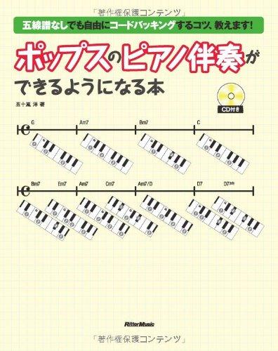 ポップスのピアノ伴奏ができるようになる本 五線譜なしでも自由にコードバッキングするコツ、教えます! (CD-EXTRA付き)
