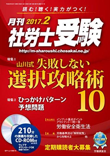 月刊社労士受験 2017年 02 月号 [雑誌]