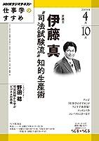 """""""司法試験流""""知的生産術 2015年4月 (仕事学のすすめ)"""