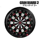 【GRAN DARTS】GRAN BOARD 2