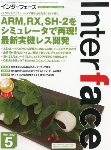 Interface (インターフェース) 2012年 05月号 [雑誌]の詳細を見る