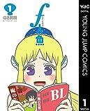 f人魚 1 (ヤングジャンプコミックスDIGITAL)