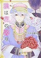 狼は花の馨り 3 (ダリアコミックス)