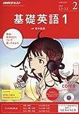 NHKラジオ 基礎英語1 CD付き 2018年2月号 [雑誌] (NHKテキスト)