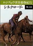ムツゴロウ世界動物紀行 シルクロード篇 (ソフトバンク文庫)