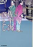 佐平次落とし―三人佐平次捕物帳 (時代小説文庫)