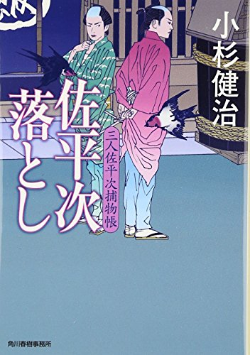 佐平次落とし―三人佐平次捕物帳 (時代小説文庫)の詳細を見る