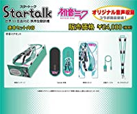 Startalk × 初音ミク 基本セット