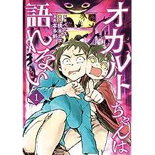 オカルトちゃんは語れない(1) (ヤングマガジンコミックス)