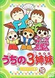 うちの3姉妹 19 [DVD]