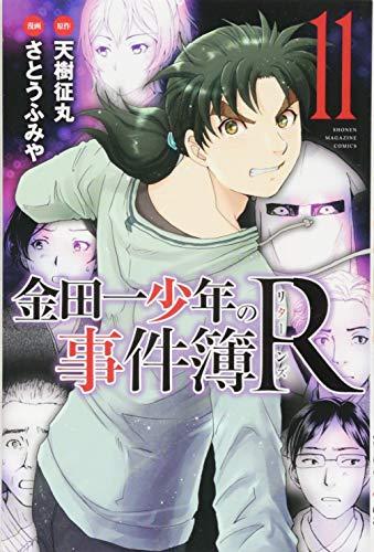 金田一少年の事件簿R(11) (講談社コミックス)