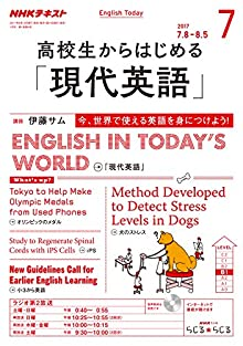 NHKラジオ 高校生からはじめる「現代英語」 2017年 7月号 [雑誌] (NHKテキスト)