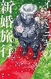 イワとニキの新婚旅行 (ボニータコミックス)