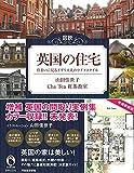 図説 英国の住宅: 住まいに見るイギリス人のライフスタイル (ふくろうの本)