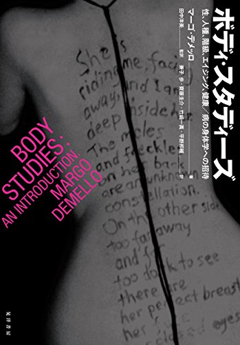 ボディ・スタディーズ―性、人種、階級、エイジング、健康/病の身体学への招待の詳細を見る