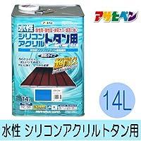 アサヒペン 水性シリコンアクリルトタン用 [14L] オーシャンブルー・グレー・スカイブルー・緑・屋根・トタン・ひさし・シリコン・速乾・超耐久