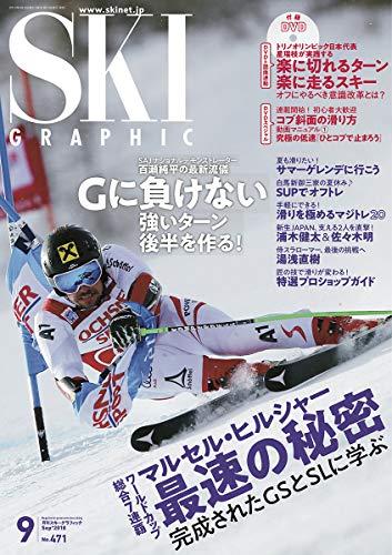 月刊スキーグラフィック2018年9月号