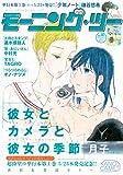 モーニングスーパー増刊 モーニング・ツー vol.58 [雑誌] 月刊モーニング・ツー
