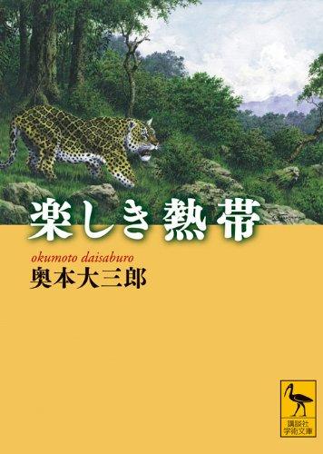 楽しき熱帯  / 奥本 大三郎
