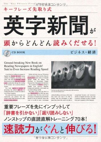 キーフレーズ先取り式 英字新聞が頭からどんどん読みくだせる!  ビジネス・経済 (CD BOOK)の詳細を見る