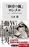 「砂漠の狐」ロンメル ヒトラーの将軍の栄光と悲惨 (角川新書) 画像