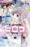ヒミツのヒロコちゃん(1) (フラワーコミックス)